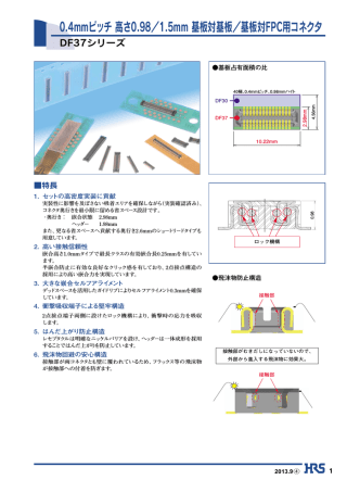 0.4mmピッチ高さ0.98/1.5mm 基板対基板/基板対FPC用コネクタ