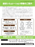 経営シミュレーション研修パンフ - クリエーティブ・マネージメント