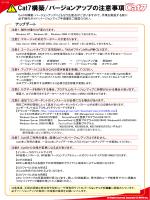 Cat7構築/バージョンアップの注意事項