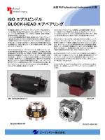 ISO エアスピンドル BLOCK-HEAD エアベアリング