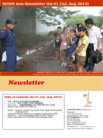 SEEDS Asia NL.v.41 - 特定非営利活動法人 SEEDS Asia