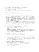 No.14-146 講習会 「VE/VR を用いた設計の新しい検討