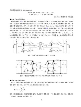 DAB 方式双方向 DC/DC コンバータ L n n LL       +=