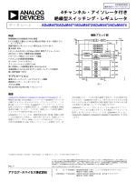 4チャンネル・アイソレータ付き 絶縁型スイッチング