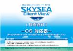 SKYSEA Client Veiw Ver.9 OS対応表