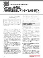 Cortex-A9対応! ARM純正軽量リアルタイムOS RTX