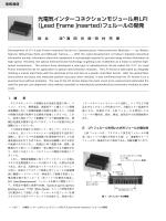 光電気インターコネクションモジュール用LFI(Lead Frame Inserted