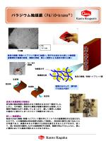 パラジウム触媒膜 Pd/iO-brane®  関東化学株式会社