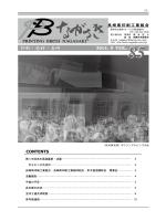 印刷・発祥・長崎 2014. 9 VOL.