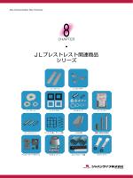 JLプレストレスト関連商品 シリーズ