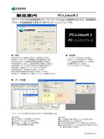 製品案内 PC-Linksoft 3
