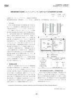 潜熱蓄熱建材を適用したパッシブソーラー住宅における性能評価手法の