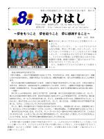 「かけはし 8月29日号」(PDF)