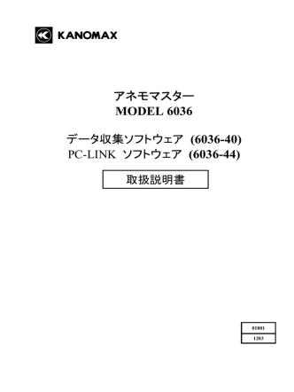 1. - 日本カノマックス株式会社