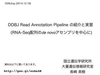 DDBJ Read Annotation Pipeline の紹介と実習