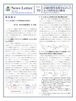 研 究 紹 介 - 「新学術領域研究」直截的物質変換をめざした分子活性化