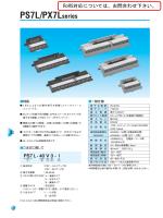 PS7L/PX7Lseries