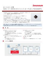 ローコスト小型 SDカード/SDIO ホストコントローラLSI