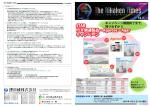 vol.076 - 理科研株式会社