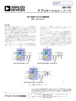 AN-1161: EMC 準拠の RS-485 通信回路