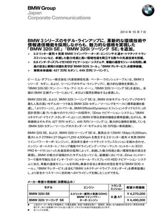 BMW 320i ツーリング SE - BMW JAPAN : 最新情報