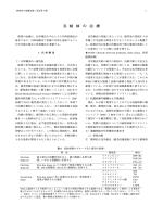 Ⅲ. 結核の治療 - 日本結核病学会