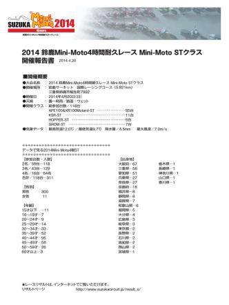 2014 鈴鹿Mini-Moto4時間耐久レース Mini-Moto ST