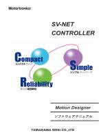 ソフトウェアマニュアル(Motion Designer) - SV