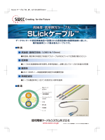 SLickケーブルTM - 昭和電線ホールディングス
