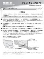 テレビ クイックガイド - dynabook.com