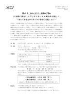 詳細案内プログラム - 日本化粧品技術者会