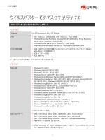 (ウイルスバスター ビジネスセキュリティ 7.0)(PDF