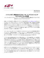 シリコンラボ、業界初のデジタル UV インデックス・センサ 「Si1132