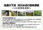 信濃川下流 河川水辺の国勢調査