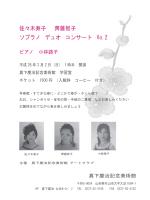 ソプラノ デュオ コンサート Vo.2 佐々木寿子 齊藤智子