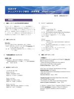 Vol. 35 2014.12.4発行 1.活動報告