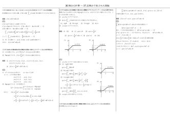 36積分の計算~37定積分で表された関数