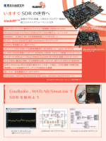 nuand社のSDR製品カタログ