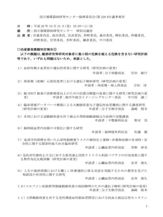 1 国立循環器病研究センター倫理委員会(第 226 回)議事要旨 日 時
