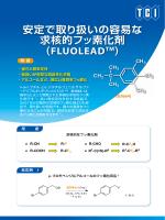 安定で取り扱いの容易な 求核的フッ素化剤 (FLUOLEADTM)