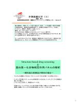 福西先生 北海道大学 計算創薬化学(3)