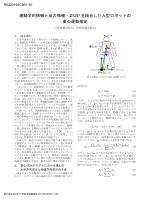 運動学的情報と反力情報・ZMPを統合した人型ロボットの 重心運動推定