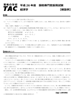 平成 26 年度 国税専門官採用試験 経済学 【解答例】