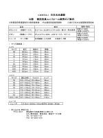競技役員ユニフォーム注文書 - 一般財団法人 鳥取県水泳連盟