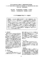 H25厚労省研究p201 レジオネラ属菌遺伝子型とアメーバ適合性
