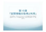 第15章 「空間情報の取得と利用」