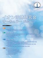 PDF(1.5M) - イオン液体研究会