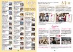 (6・7ページ)(945KB)(PDF文書)