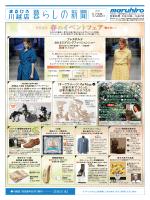 北海道物産展 - 丸広百貨店