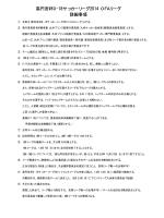 高円宮杯U-18サッカーリーグ2014 OFAリーグ 詳細事項